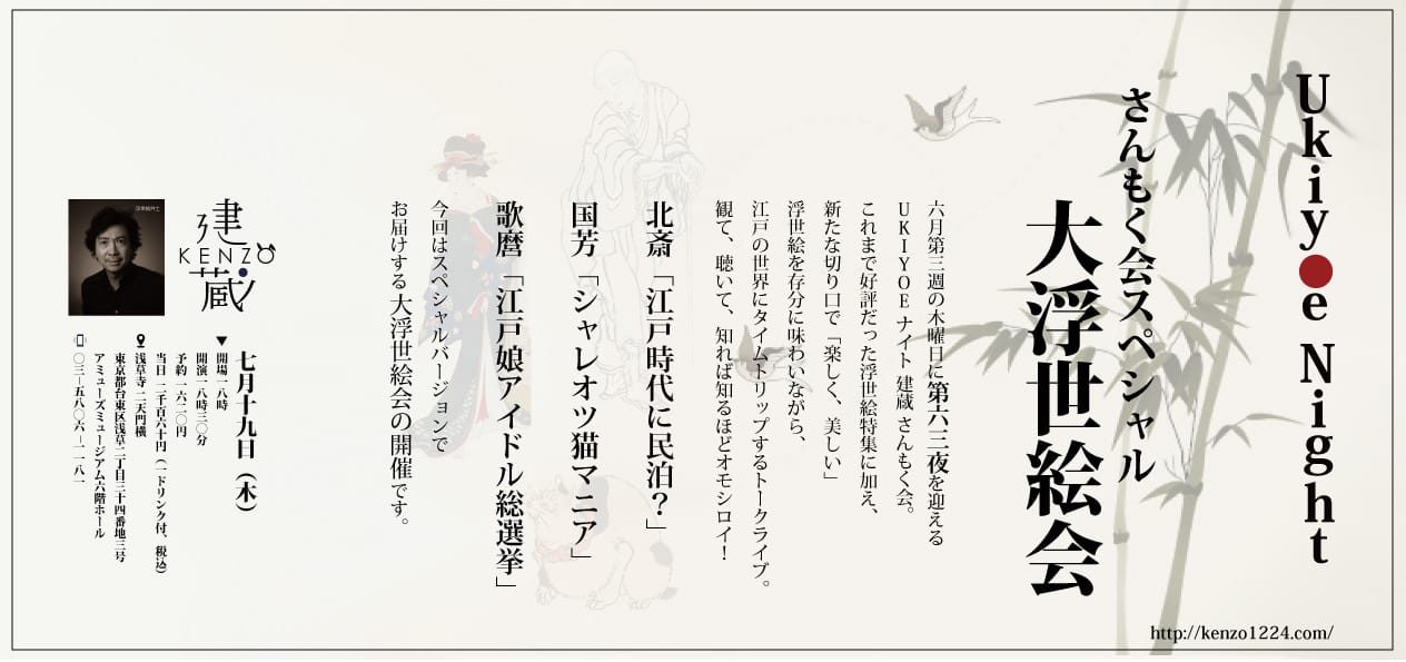 来週木曜日19日は さんもく会スペシャル!!! 【大浮世絵会】