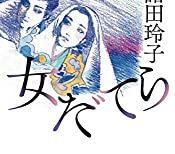 NHKオーディオドラマ『女だてら』